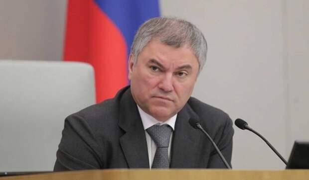 Володин объяснил необходимость денонсации Договора по открытому небу