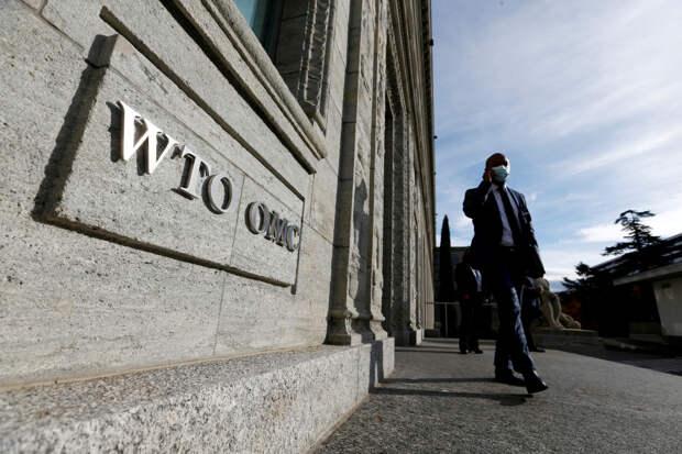 Валдайский клуб проведёт дискуссию, посвящённую реформе Всемирной торговой организации