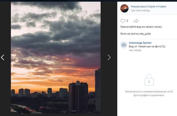 Фото дня: огненный закат над Некрасовкой