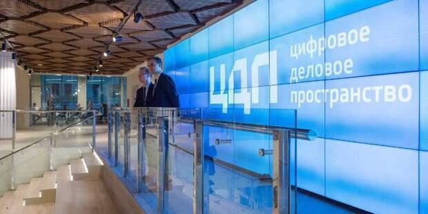 Сергунина: Более 190 тыс человек посетили «Цифровое деловое пространство» за три года. Фото: Е.Самарин, mos.ru