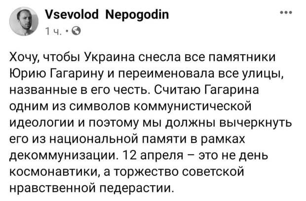 Наконец-то разъяснилось, что во всем виноват Гагарин!