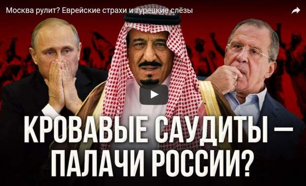 Москва рулит? Еврейские страхи и турецкие слёзы