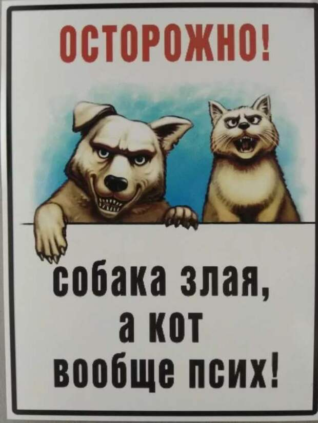Предупреждающие таблички. Прикольные. Подборкаchert-poberi-tablichki-52430901072020-15 картинка chert-poberi-tablichki-52430901072020-15