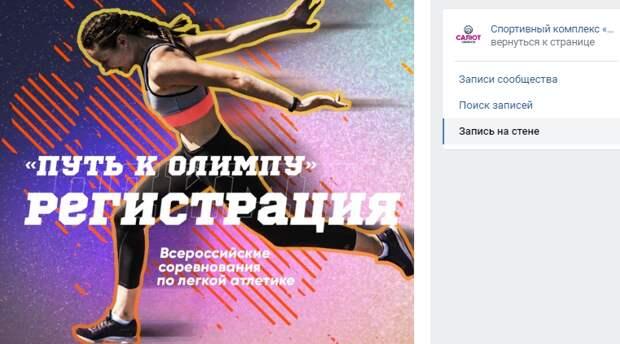 Для любителей бега открылась регистрация на соревнования на Лодочной