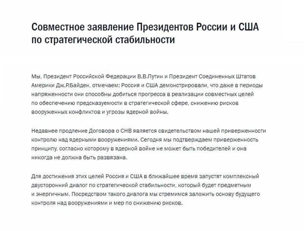 Завершилась встреча Путина и Байдена