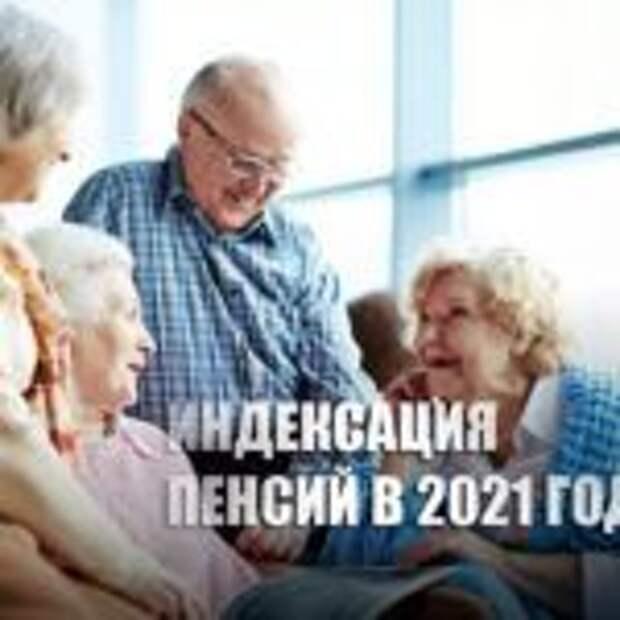 В 2021 году россияне будут выходить на пенсию по другим правилам