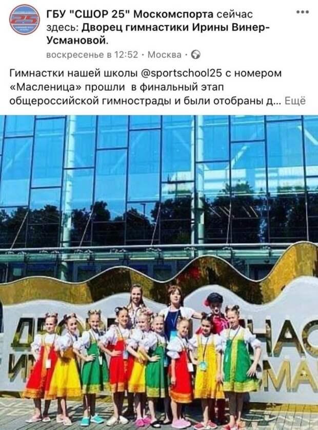 Спортсменки из Савеловского вышли в финал общероссийской гимнострады