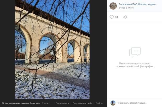 Фото дня: Ростокинский акведук оценила Екатерина II