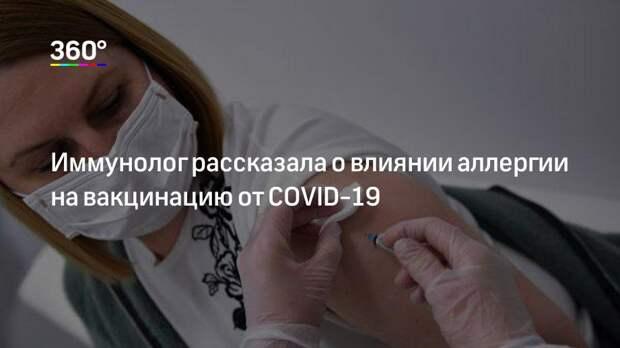 Иммунолог рассказала о влиянии аллергии на вакцинацию от COVID-19