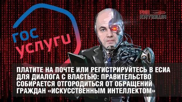 Платите на почте или регистрируйтесь в ЕСИА для диалога с властью: Правительство собирается отгородиться от обращений граждан «искусственным интеллектом»