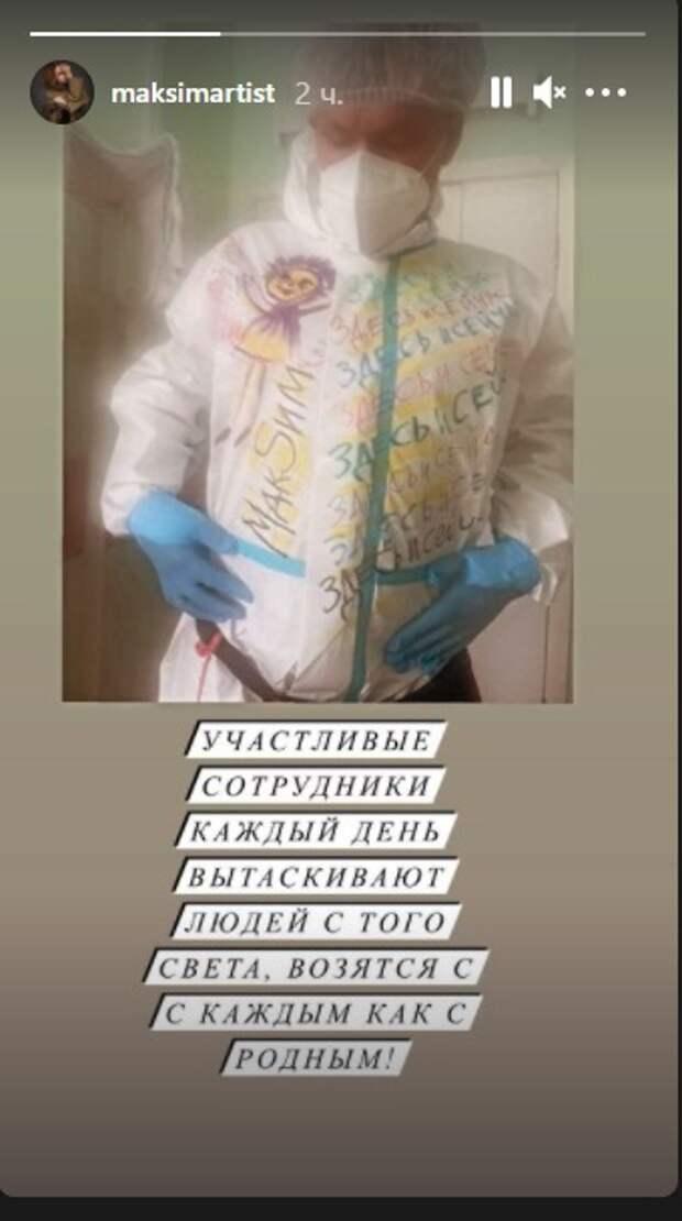 МакSим опубликовала фото из больницы