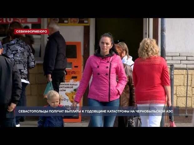 Пострадавшие при катастрофе на Чернобыльской АЭС севастопольцы получат выплаты