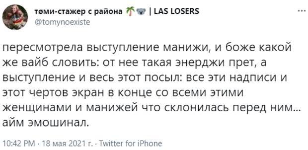 «Я чувствую, как русская женщина во мне становится сильнее, хотя я и мужчина из Италии»: реакция на выступление Манижи в полуфинале «Евровидения»