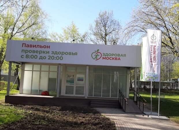 В Лианозоаском парке открылся павильон «Здоровая Москва»