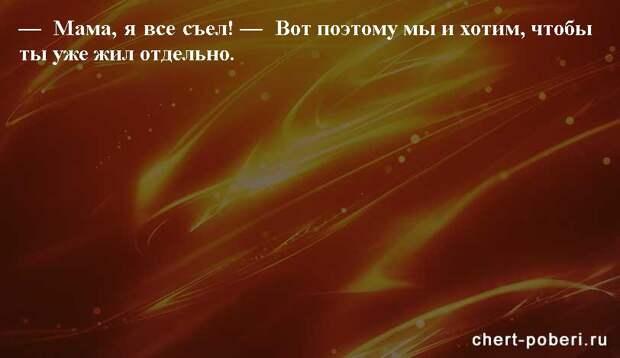 Самые смешные анекдоты ежедневная подборка chert-poberi-anekdoty-chert-poberi-anekdoty-38420317082020-8 картинка chert-poberi-anekdoty-38420317082020-8