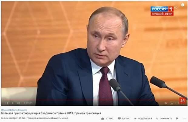 Зрители YouTube активно ставят дизлайки пресс-конференции Владимира Путина