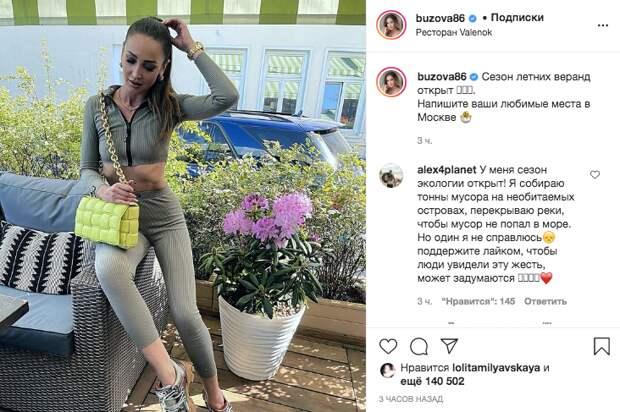 """""""Доходяга!"""": Ольга Бузова испугала подписчиков"""