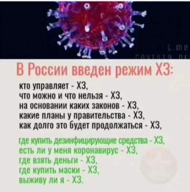 Демотиваторы про коронавирус с надписями. Подборка chert-poberi-dem-koronavirus-chert-poberi-dem-koronavirus-04200111072020-7 картинка chert-poberi-dem-koronavirus-04200111072020-7