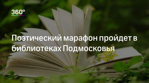 Поэтический марафон пройдет в библиотеках Подмосковья