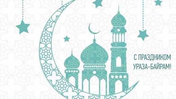 Поздравление главы Красногвардейского района с праздником Ураза-байрам!