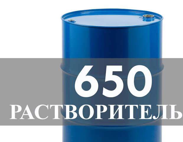 Растворитель 650 — технические характеристики