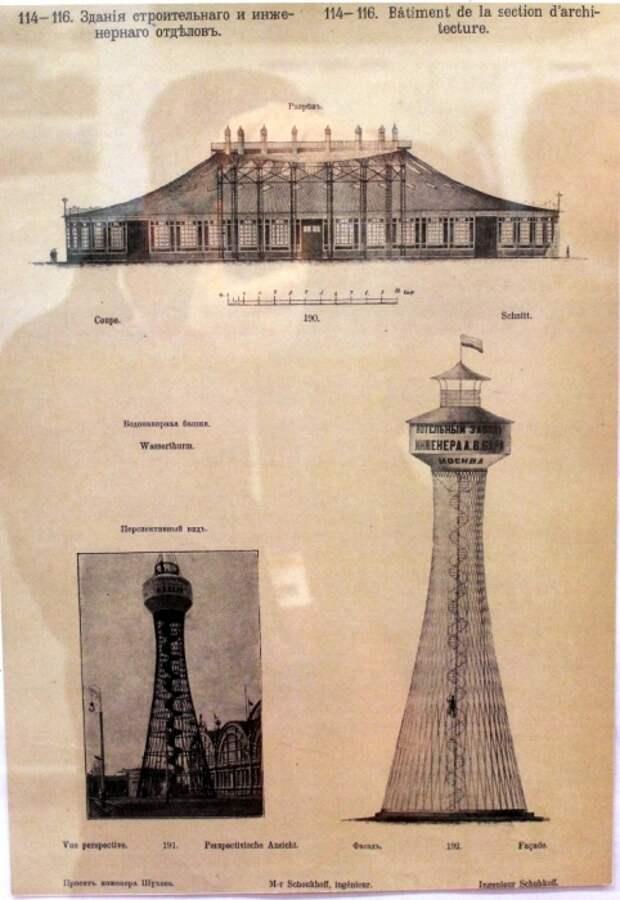 Всероссийская выставка в Нижнем Новгороде (1896)