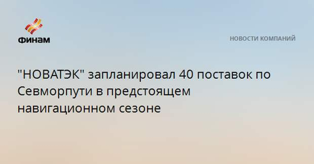 """""""НОВАТЭК"""" запланировал 40 поставок по Севморпути в предстоящем навигационном сезоне"""