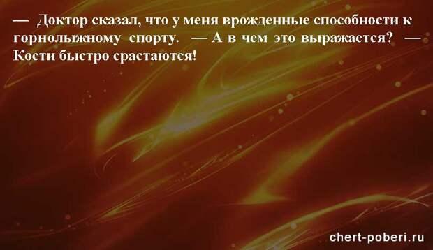 Самые смешные анекдоты ежедневная подборка chert-poberi-anekdoty-chert-poberi-anekdoty-38420317082020-15 картинка chert-poberi-anekdoty-38420317082020-15
