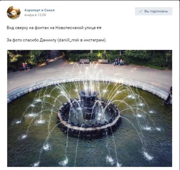 Фото дня: «Красный» фонтан