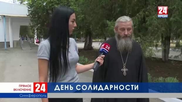 День солидарности в борьбе с терроризмом в Крыму