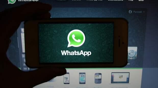 """Мошенники начали рассылать пользователям WhatsApp """"письма счастья"""""""