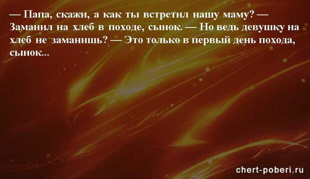 Самые смешные анекдоты ежедневная подборка chert-poberi-anekdoty-chert-poberi-anekdoty-57550230082020-19 картинка chert-poberi-anekdoty-57550230082020-19