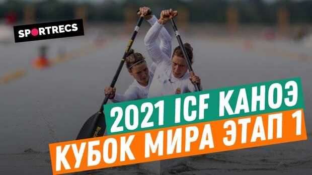 2021 ICF Каноэ. Кубок мира. Этап 1