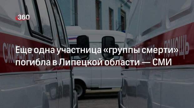 Еще одна участница «группы смерти» погибла в Липецкой области— СМИ
