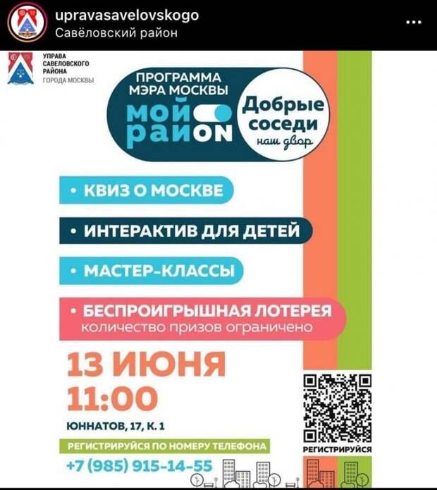 В Савеловском состоится интерактивный турнир