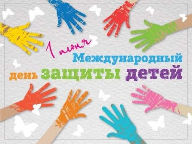 В КБР сегодня празднуют День защиты детей