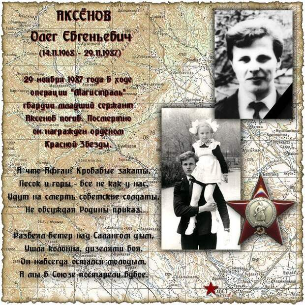 Младший сержант АКСЁНОВ Олег Евгеньевич  ( 14.11.1968 - 29.11.1987 )
