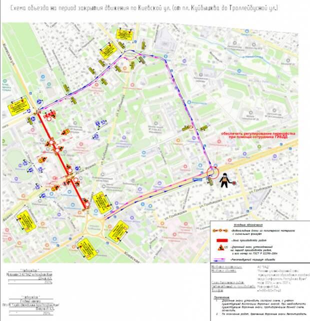 Движение перекроют по одной из главных улиц Симферополя