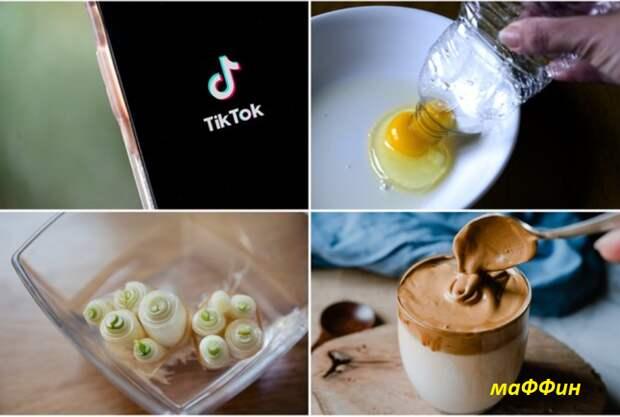 10 вирусных кулинарных хитростей в TikTok, которые поразят вас!