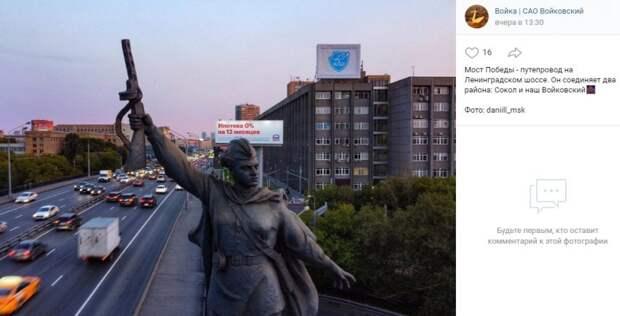 Фото дня: мост Победы на границе Войковского