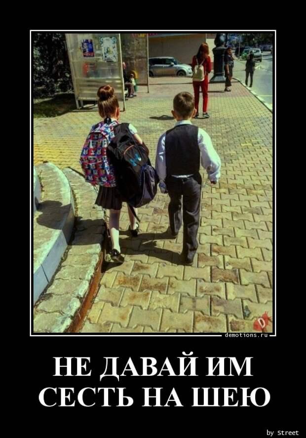 НЕ ДАВАЙ ИМ СЕСТЬ НА ШЕЮ » Demotions.ru - ДЕМОТИВАТОРЫ.