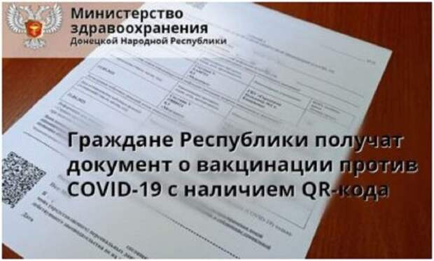 После вакцинации граждане ДНР получат документ с QR-кодом