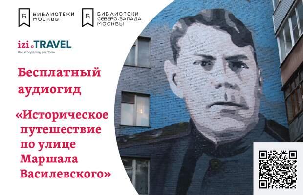 Аудиогид проведёт по улице Маршала Василевского