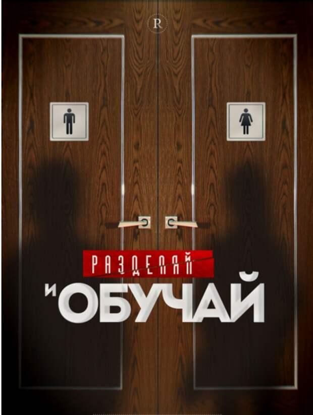 Раздельное обучение в российских школах: за и против