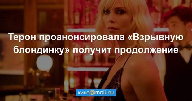Шарлиз Терон снимется в продолжении «Взрывной блондинки»