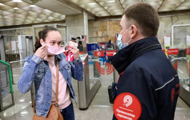 В Москве продолжаются рейды по проверке масочного режима в транспорте