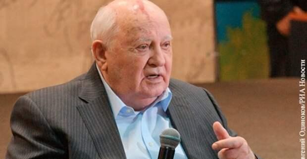 Кому я ее сдал? Польшу – полякам, Венгрию – венграм? Горбачев ответил на обвинение в «сдаче» Восточной Европы