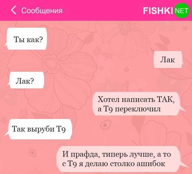 13 СМС с досадными ошибками T9 смс, юмор