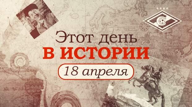 «Этот день в истории». Что произошло 18 апреля, праздники, факты, люди. ФАН-ТВ