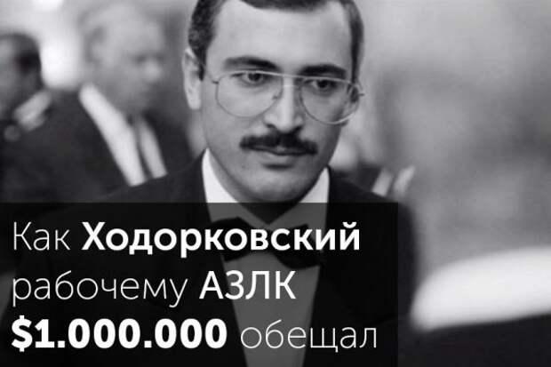 Как Ходорковский рабочему АЗЛК $1.000.000 обещал